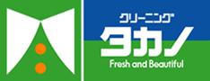 仙台でシミ抜きが上手いと評判のクリーニングタカノ