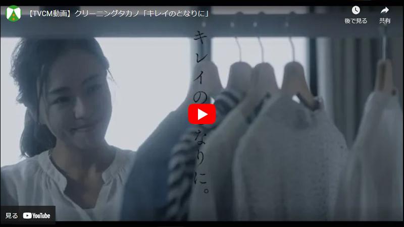 【TVCM動画】クリーニングタカノ「キレイのとなりに」