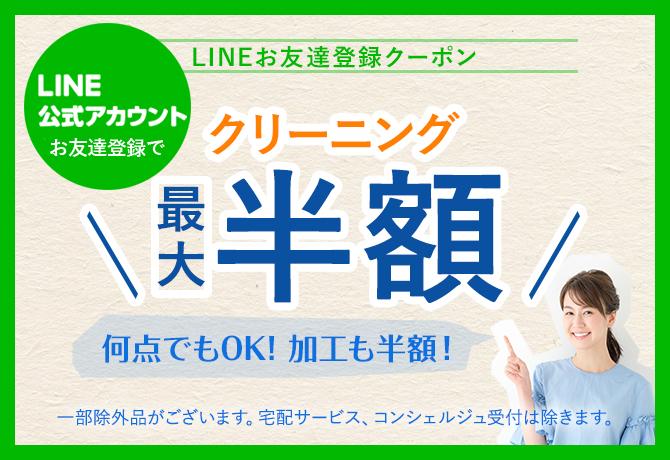 タカノ公式LINE