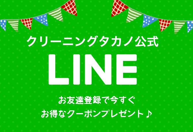 クリーニングタカノ公式LINE