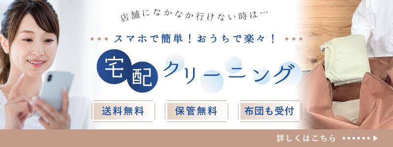 全国対応!スマホで楽々 ネット宅配クリーニング 衣類を詰めて送るだけ! 保管無料 期間中2,000円OFF!