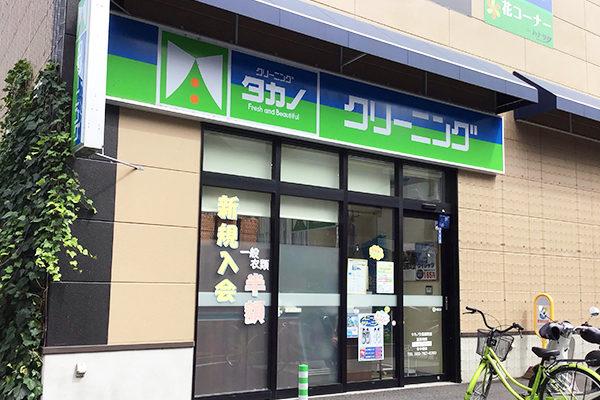 生協錦町店