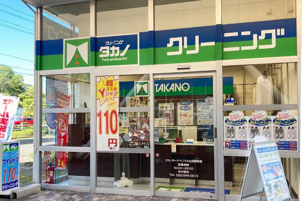 山田鈎取店
