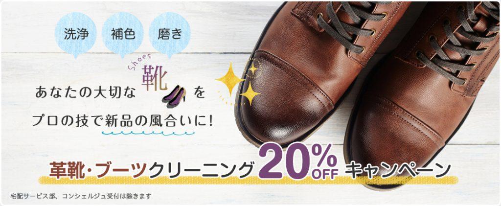 ブーツ・靴・バッグ・財布20%OFFセール