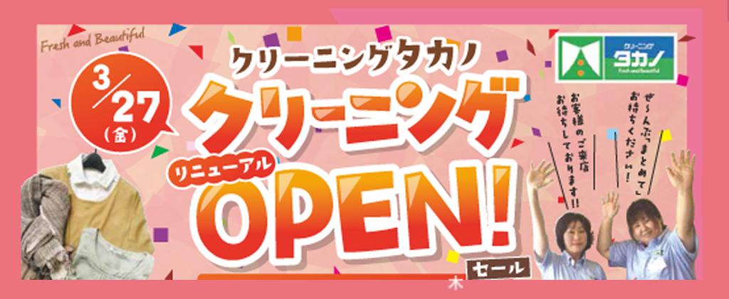 五橋リニューアルオープンセール