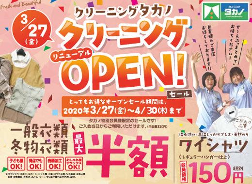 五橋店リニューアルオープン