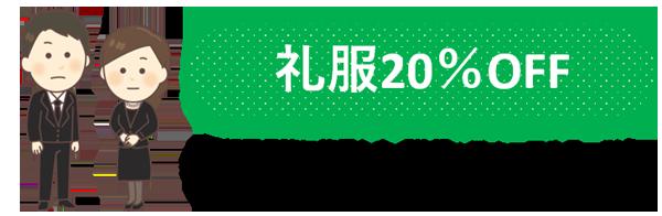 タカノ新規入会キャンペーン20%OFF
